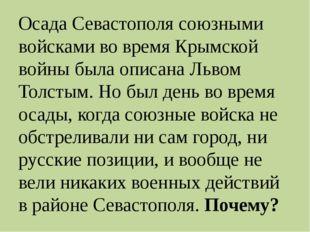 Интересные факты Зимой 1854-1855 г.г. в ходе осады Севастополя тяжелые услови