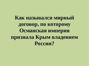 Сиятельный князь Потемкин сделал в Крыму тоже самое, что в свое время сделал