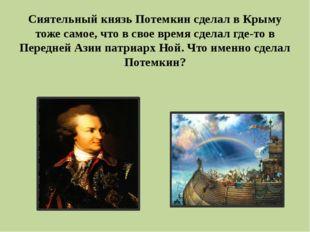 Где и в честь какого военачальника, возглавлявшего русскую армию в Крыму в 17
