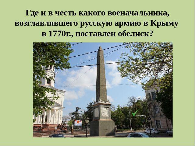 Где и в честь какого русского военачальника установлен фонтан?