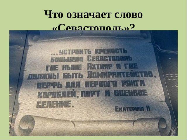 Как назывался Симферополь до 1784г.?