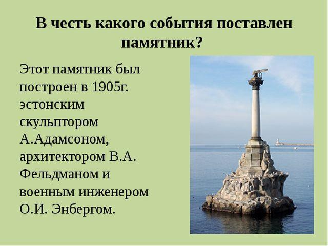 Какой храм является усыпальницей русских адмиралов?