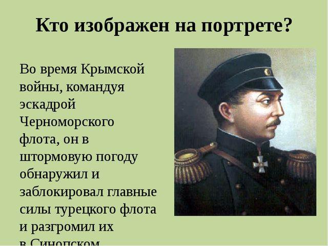 Кто изображен на портрете? Герой – матрос Севастопольской обороны, подвиги ко...