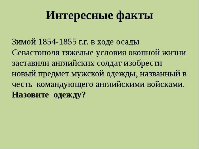 Интересные факты Караимы – это коренные жителиКрыма, исповедующие одно из от...