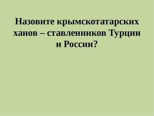 Где крыскотатарская знать присягнула на верность России?