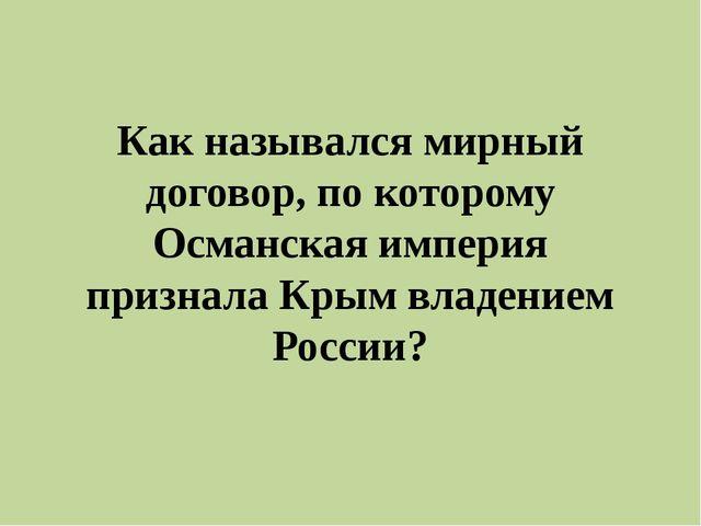 Сиятельный князь Потемкин сделал в Крыму тоже самое, что в свое время сделал...