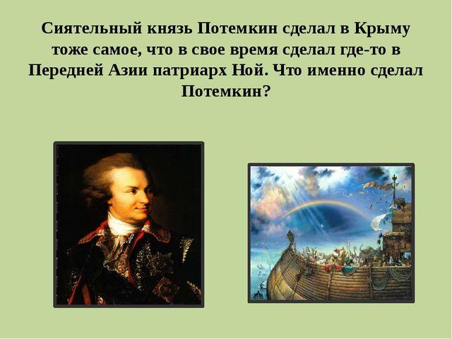 Где и в честь какого военачальника, возглавлявшего русскую армию в Крыму в 17...