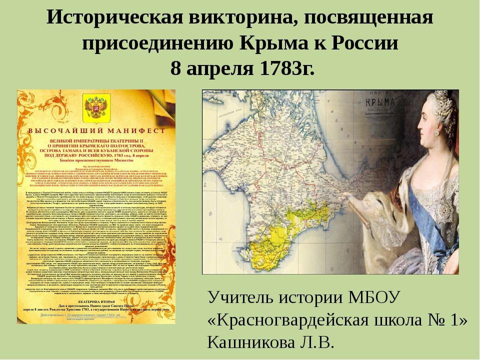 Назовите крымскотатарских ханов – ставленников Турции и России?