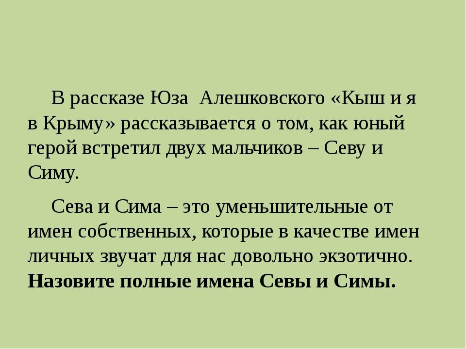 Как называлась татарская деревня, на месте которой возник город Севастополь?