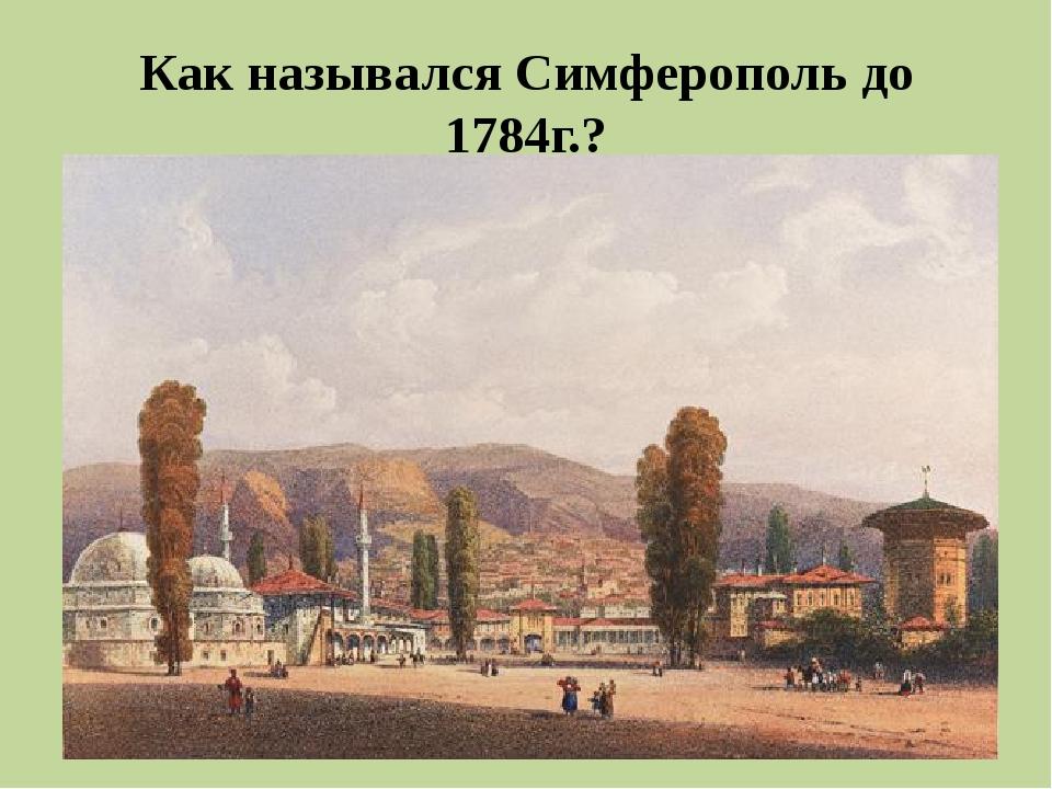 Что означает слово «Симферополь»?
