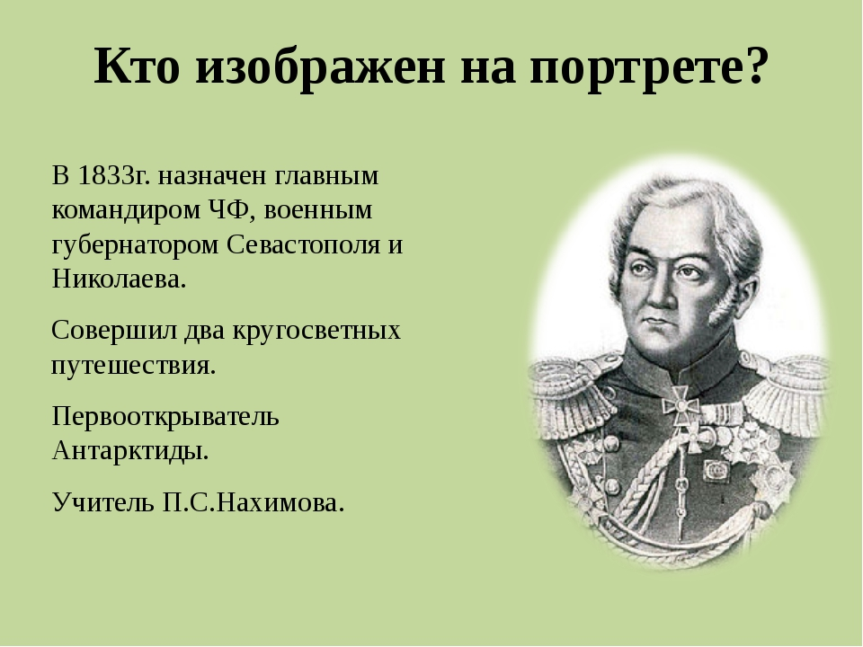 Кто изображен на портрете? В 1852 был произведен в вице-адмиралы и фактически...