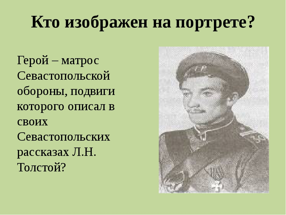 Кто изображен на портрете? Имя этого русского хирурга увековечено в истории К...
