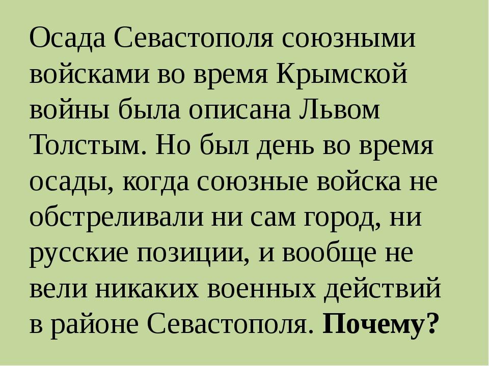 Интересные факты Зимой 1854-1855 г.г. в ходе осады Севастополя тяжелые услови...