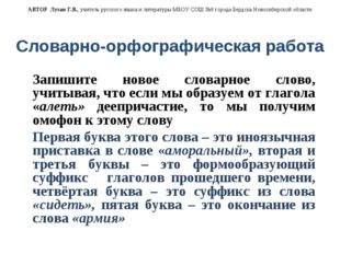 АВТОР Лузан Г.В., учитель русского языка и литературы МБОУ СОШ №8 города Бер