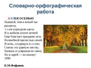 Словарно-орфографическая работа АЛЛЕЯ ОСЕНЬЮ Пышней, чем в ясный час расцвета