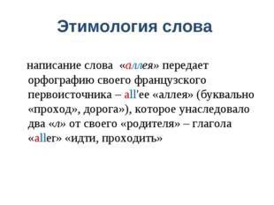 Этимология слова написание слова «аллея» передает орфографию своего французск