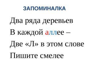 ЗАПОМИНАЛКА Два ряда деревьев В каждой аллее – Две «Л» в этом слове Пишите см