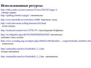 Использованные ресурсы: http://www.interfotki.ru/work/show/21888 берёзовая а