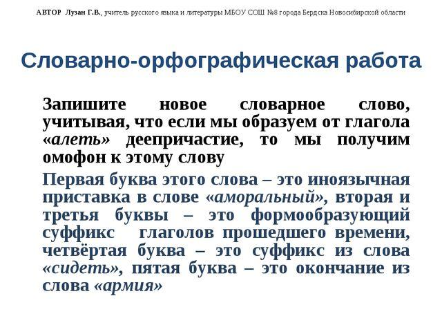 АВТОР Лузан Г.В., учитель русского языка и литературы МБОУ СОШ №8 города Бер...