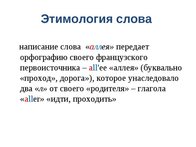 Этимология слова написание слова «аллея» передает орфографию своего французск...