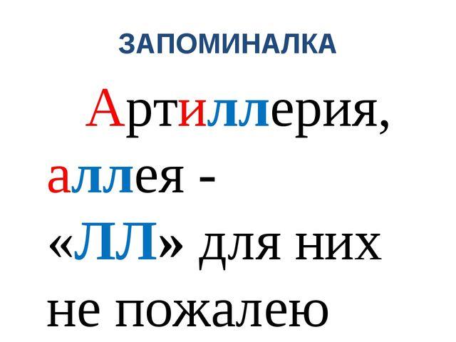 ЗАПОМИНАЛКА Артиллерия, аллея - «ЛЛ» для них не пожалею