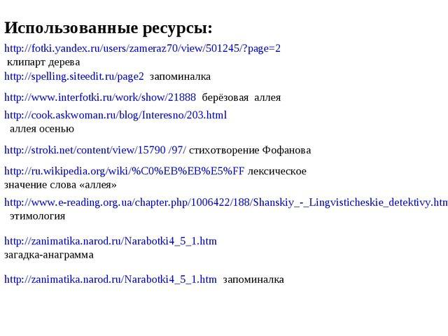 Использованные ресурсы: http://www.interfotki.ru/work/show/21888 берёзовая а...