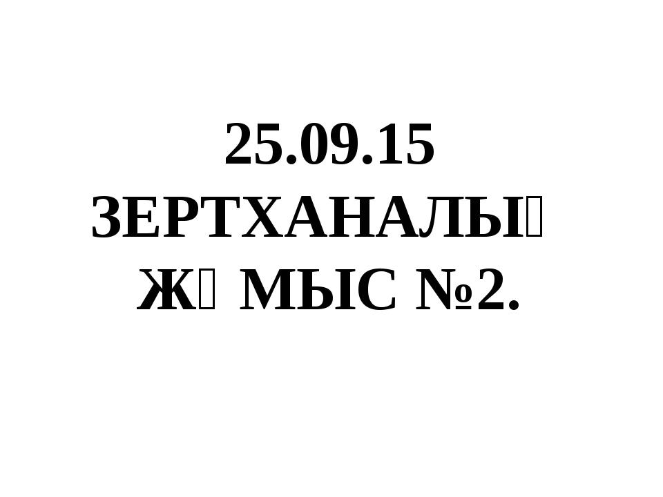 25.09.15 ЗЕРТХАНАЛЫҚ ЖҰМЫС №2.