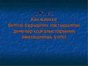 З.Ж №1. Көкжиекке белгілі бұрышпен лақтырылған денелер қозғалыстарының имитац