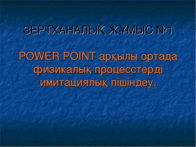 ЗЕРТХАНАЛЫҚ ЖҰМЫС №1 POWER POINT арқылы ортада физикалық процесстерді имитаци...