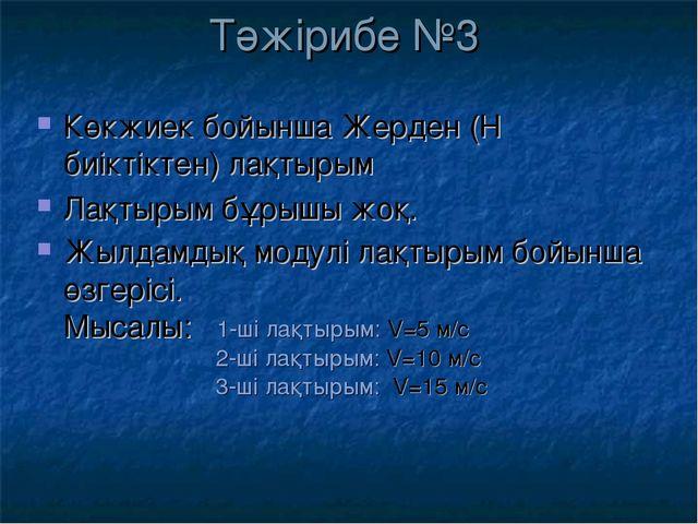 Тәжірибе №3 Көкжиек бойынша Жерден (Н биіктіктен) лақтырым Лақтырым бұрышы жо...