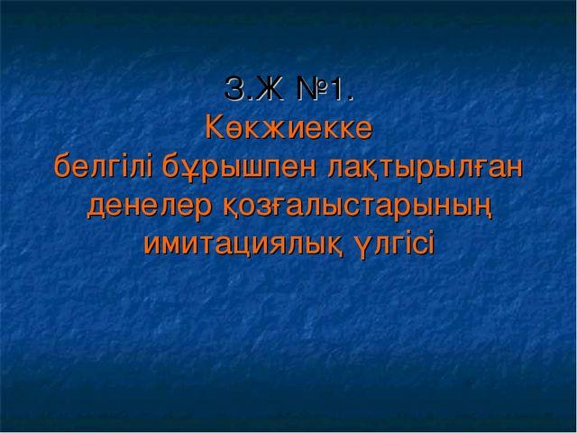 З.Ж №1. Көкжиекке белгілі бұрышпен лақтырылған денелер қозғалыстарының имитац...