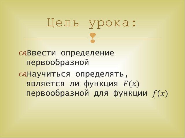 Цель урока: 