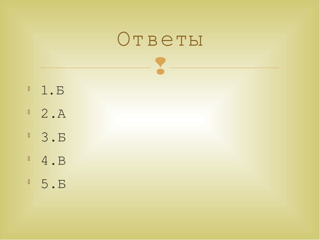 1.Б 2.А 3.Б 4.В 5.Б Ответы 