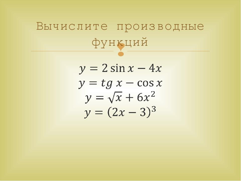 Вычислите производные функций 