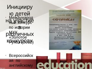 Инициирую детей на участие в различных конкурсах Международный конкурс по ист