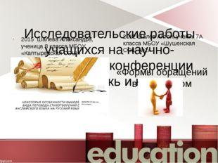 Исследовательские работы учащихся на научно-практической конференции «Молодё