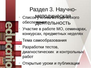 Раздел 3. Научно-методическая деятельность Список учебно-методического обеспе