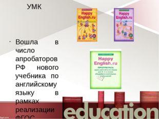 УМК Вошла в число апробаторов РФ нового учебника по английскому языку в рамка