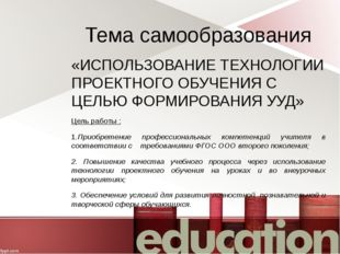 Тема самообразования «ИСПОЛЬЗОВАНИЕ ТЕХНОЛОГИИ ПРОЕКТНОГО ОБУЧЕНИЯ С ЦЕЛЬЮ ФО
