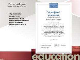 Участие в вебинарах издательства «Титул» «Организация внеурочной деятельности