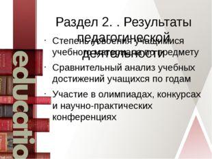 Раздел 2. . Результаты педагогической деятельности Степень усвоения учащимися