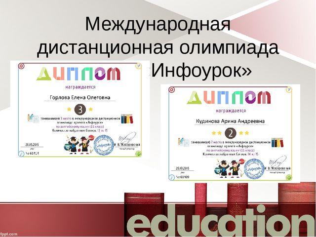 Международная дистанционная олимпиада проекта «Инфоурок»
