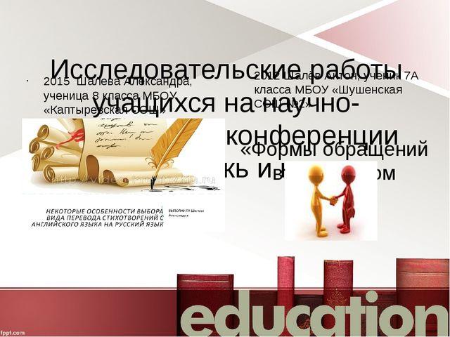 Исследовательские работы учащихся на научно-практической конференции «Молодё...