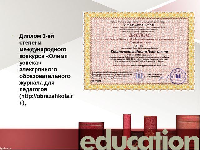 Диплом 3-ей степени международного конкурса «Олимп успеха» электронного обра...