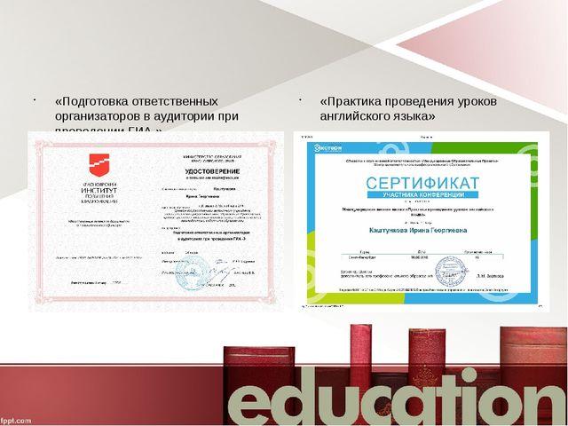 «Подготовка ответственных организаторов в аудитории при проведении ГИА » «Пр...