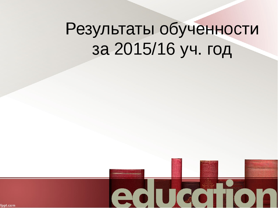 Результаты обученности за 2015/16 уч. год