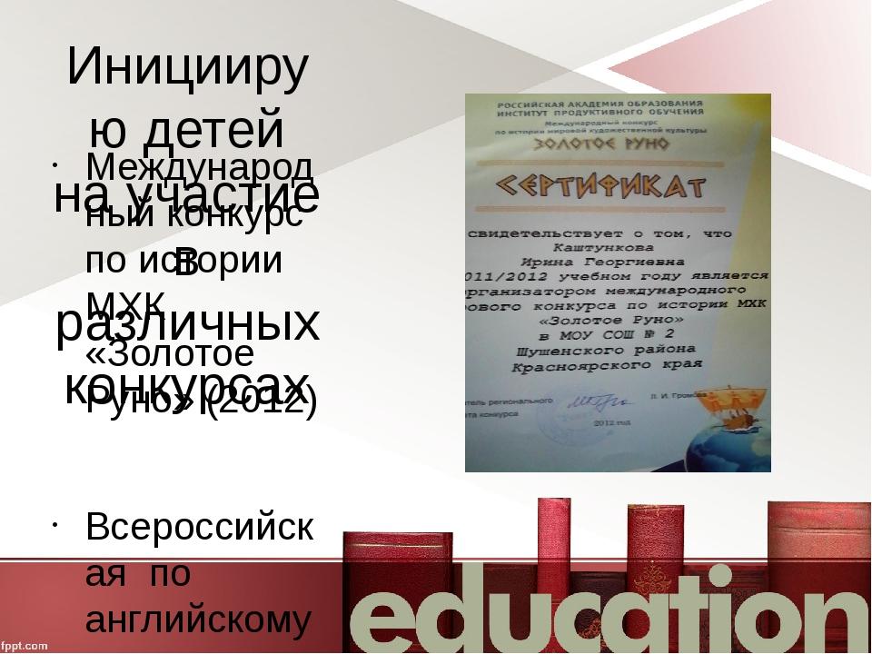 Инициирую детей на участие в различных конкурсах Международный конкурс по ист...