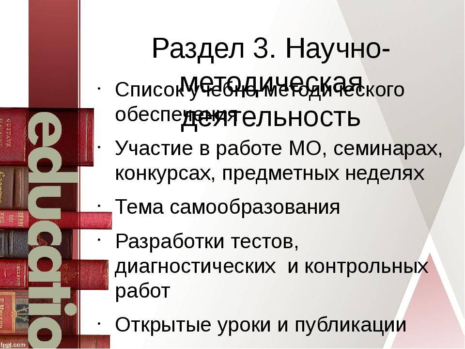 Раздел 3. Научно-методическая деятельность Список учебно-методического обеспе...