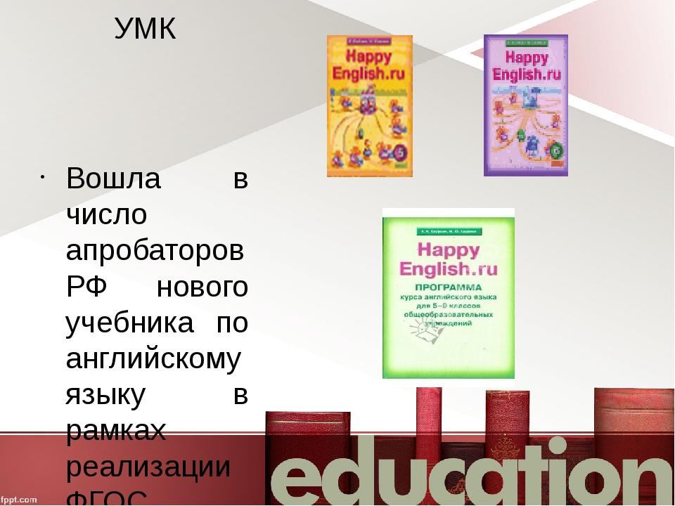 УМК Вошла в число апробаторов РФ нового учебника по английскому языку в рамка...