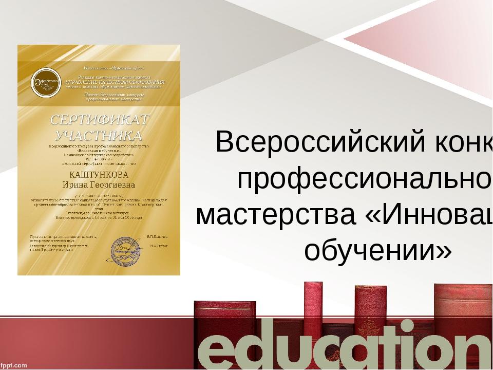 Всероссийский конкурс профессионального мастерства «Инновации в обучении»